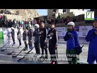Chitral Women Team Beats Hunza in Ice Hockey Match. - YouTube