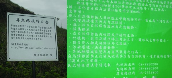 The sign on the left says the area is under the jurisdiction of the Pingtung County Government and is a protected area. There is a cap on the number of visitors entered per day and visitors need to obtain permits through the government website.   The green sign on the right states the laws and regulations in the protected area. Visitors may not engage in activities that change the landscape of the area, disturb the fauna and flora, and collect stones from the area.  (as the stones along the beach are often collected in large quantity and sold on the market for landscaping). These prohibited activities are subject to a 5,000 USD fine.   However, the sign is a passive warning as the government does not have regular staffing to monitor the trail.